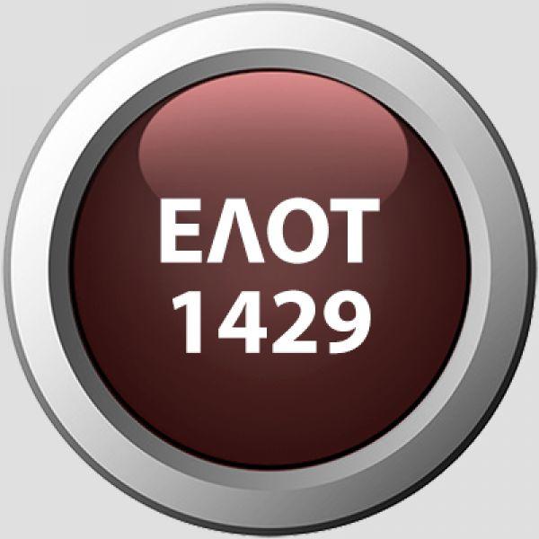 ΕΛΟΤ 1429 : 2008
